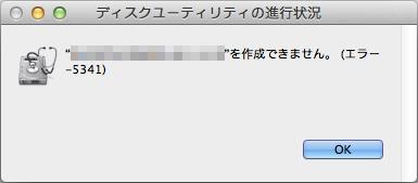 diskutil_error.png