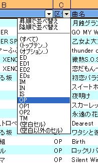 excel_filter03.png