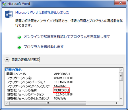 word_genkodll.png